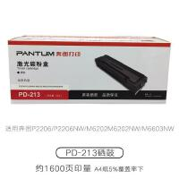 原�b奔�DPD-213激光碳粉盒 硒鼓 �m用于奔�DP2206/P2206NW/M6202M6202NW/M6603NW系列