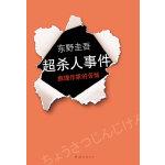 东野圭吾:超杀人事件・推理作家的苦恼(为这本书,东野圭吾做好了被日本推理作家协会除名的准备!)