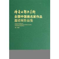 神奇的鄂尔多斯-全国中国画名家作品邀请展作品集 郭怡�Q 9787514002720