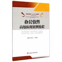 办公软件高级应用案例教程 熊浪,王宏波 9787564338183