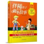 青少年成长必读书架.心灵鸡汤:伴随孩子成长的做事故事