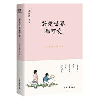 丰子恺精品散文集:若爱世界都可爱(新课标拓展读本)