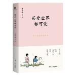 丰子恺精品散文集:若爱世界都可爱