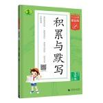 53小学基础练 积累与默写 语文 五年级上册 2022版 含参考答案