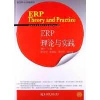 【二手旧书8成新】ERP理论与实践( 魏玲 9787565410154