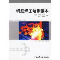 【二手旧书8成新】钢筋焊工培训读本 吴成材 9787112082636