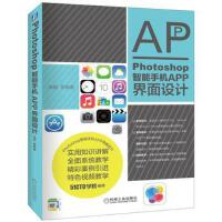【二手旧书8成新】Photoshop智能手机APP 界面设计 高鹏 9787111542872