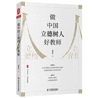 【正版】做中国立德树人好教师 大夏书系 成尚荣