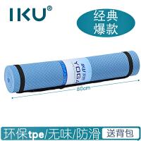 IKU tpe 80CM加宽瑜伽垫 6MM/8MM加厚初学者环保无味防滑瑜珈垫 加长男女仰卧起坐自由运动健身垫子