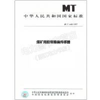 MT/T 648-1997 煤矿用胶带跑偏传感器
