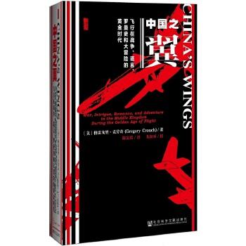 """甲骨文丛书·中国之翼<a target=""""_blank"""" href=""""http://book.dangdang.com/20170619_zxo3"""">甲骨文丛书系列,点击进入专题》</a>"""