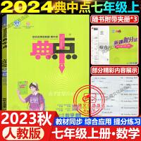 典中点七年级上册语文数学英语3本语文人教版安徽专版数学英语人教版20201秋