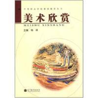 【二手旧书8成新】中职业学校素质教育丛书:美术欣赏( 杨琪 9787040192391