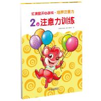 红袋鼠开心游戏 培养注意力2岁注意力训练