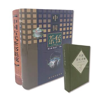 中国茶学经典套装(中国茶经+中国古代茶书集成)