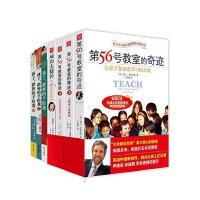 孩子,把你的手给我1-3+第56号教室的奇迹系列1-4(套装共7册)