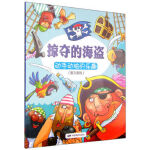掠夺的海盗:动手动脑的乐趣(智力游戏) [英] 里甘(Regan L.);[英] 格林(Green B.) 绘; 97