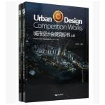 城市设计金牌竞标书 上下册城市旅游区综合体区域规划设计书籍 上下册城市旅游区综合体区域规划设计书籍 著名设计机构 代表
