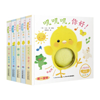 小鸡球球触感玩具书成长绘本系列5册叽叽叽你好立体触摸发声洞洞认知鸡宝宝的故事婴儿0-2-3-6岁和幼儿一起玩儿童有声阅
