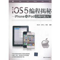 【正版二手书旧书9成新左右】iOS5编程揭秘-iPhone与iPad应用开发入门9787302287971
