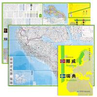 2020年全新精装防水版 挪威 瑞典地图世界分国地理地图系列 双面内容 约118*84cm 自然文化交通自然历史旅游出国