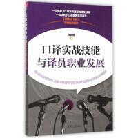 口译实战技能与译员职业发展