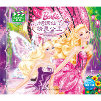 芭比小公主影院(新版):蝴蝶仙子和精�`公主
