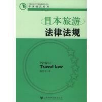 日本旅游法律法规