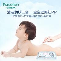 全棉时代 婴儿护臀湿巾新生幼儿宝宝屁屁专用纯棉清洁润肤湿巾10包