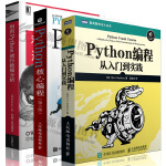 Python编程-从入门到实践+Python核心编程+利用Python进行数据分析 python程序设计基础教程 py