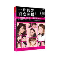 【旧书二手9成新】一片假发 百变潮搭 曹静 广西科学技术出版社 9787555101413