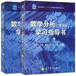 数学分析学习指导书第四版第4版 上下册 共2本 华东师范大学数学系数学分析习题选解 华师大数学分析教程学习指导书高等教育