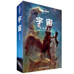 LP宇宙-孤独星球Lonely Planet旅行指南系列-宇宙