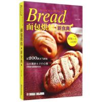 面包烘焙新食典(货号:A1) 王森 9787555212027 青岛出版社