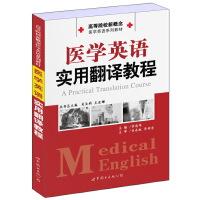 高等院校新概念医学英语系列教材                  医学英语实用翻译教程