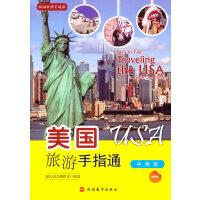 美国旅游手指通:汉英对照