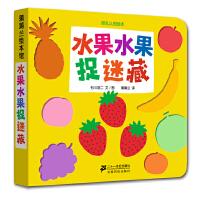 水果水果捉迷藏-挖孔认知绘本5