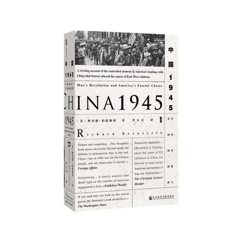 """甲骨文丛书·中国1945:中国革命与美国的抉择<a target=""""_blank"""" href=""""http://book.dangdang.com/20170619_zxo3"""">甲骨文丛书系列,点击进入专题》</a>"""