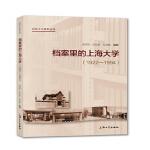 档案里的上海大学:1922-1994