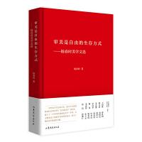 审美是自由的生存方式――杨春时美学文选 中国现代美学大家文库