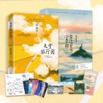 张嘉佳作品集:天堂旅行团+云边有个小卖部(套装赠卡通贴纸,张嘉佳新书)