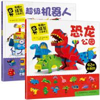 有趣的情景立体手工大全2册 恐龙公园+超级机器人5-8岁儿童益智游戏玩具3D纸模diy制作撕纸 手撕画拼图幼儿趣味小男