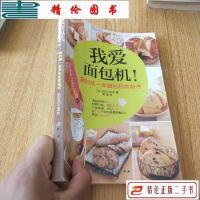 【二手9成新】我爱面包机:我的第一本面包机烘焙书 /[日]主妇之