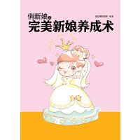 俏新娘之完美新娘养成术(电子书)