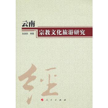 云南宗教文化旅游研究(云南民族大学学术文库)