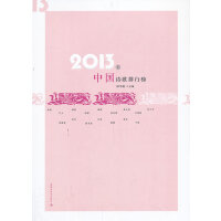 2013年中���歌排行榜