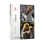 金丝猴的社会(第二版)