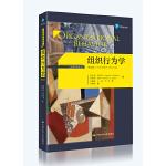 组织行为学(第16版)(工商管理经典译丛)