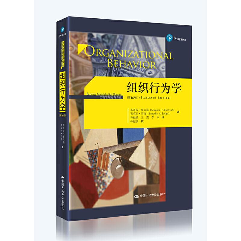 组织行为学(第16版)(工商管理经典译丛) 管理学与组织行为学大师罗宾斯博士的代表作,组织行为学教材的典范