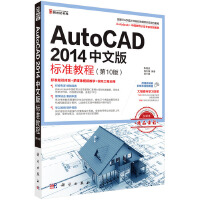 AutoCAD 2014中文版标准教程(第10版)